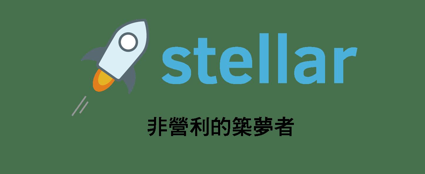 【幣種介紹】Stellar - 非營利的築夢者
