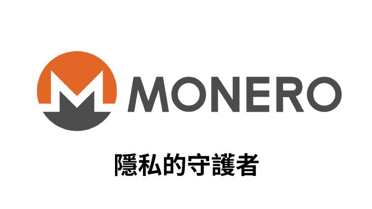 【幣種介紹】Monero -  隱私的守護者