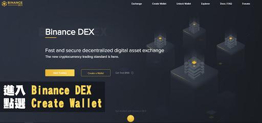 binance dex-1