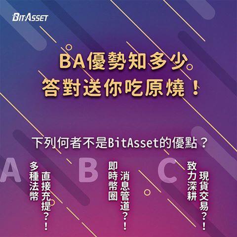 BitAsset - 23