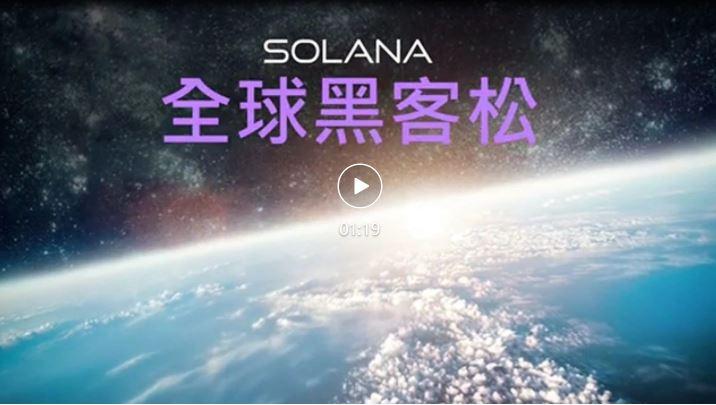 IGNITION,一場總獎金高達 500 萬美元的全球 Solana 黑客馬拉松